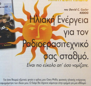 My 1999 QST article on Solar Power translated into Greek